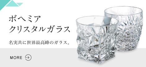 ボヘミアクリスタルガラス